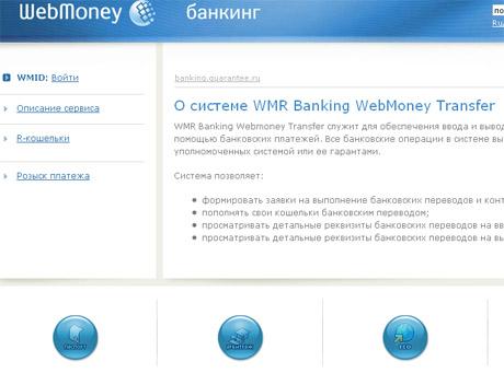 Вывод Webmoney на банковскую карту, обналичивание Webmoney