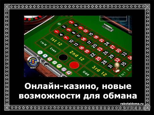 Игры в онлайн-казино — в теории богатеем, а на практике отдаем последнее