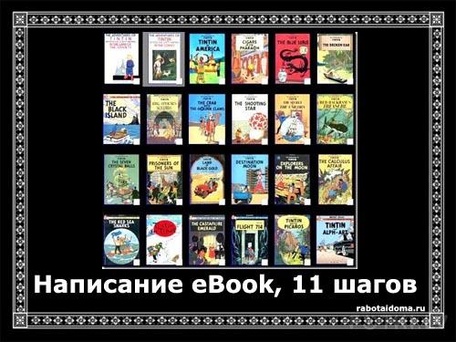 Написание eBook электронных книг, формула из 11 шагов