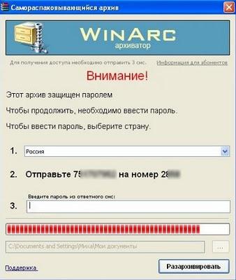 Фальшивые файлообменники и торрент-трекеры