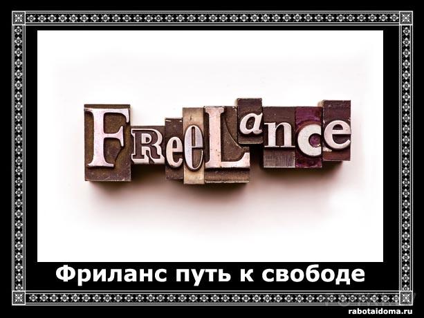 Фриланс для начинающих свободную работу в сети