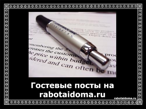 Гостевые посты на rabotaidoma.ru – бесплатная акция!
