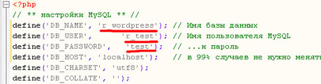 изменение файла wp-config