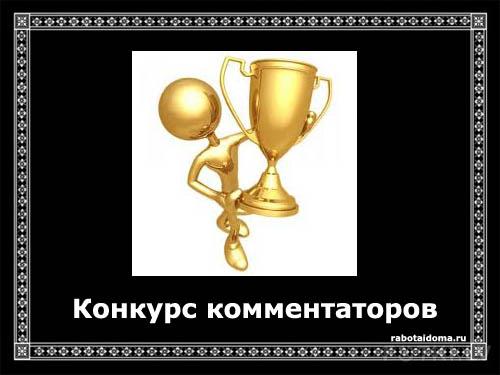 Соревнование по комментированию на rabotaidoma.ru