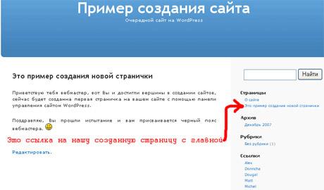 Наполнение сайта на WordPress контентом