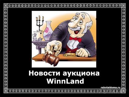 Новости аукциона WinnLand, уровни сложности и уровни мастерства