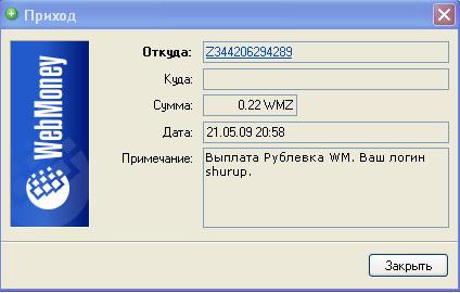 Скрин выплаты с Рублевка WM