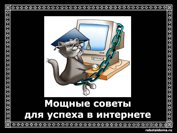 Мощные советы для достижения успеха в Интернете