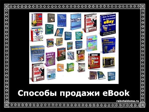 Как продавать электронные книги (eBook)