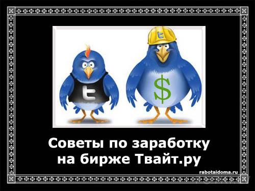 Советы по заработку на бирже Твайт.ру