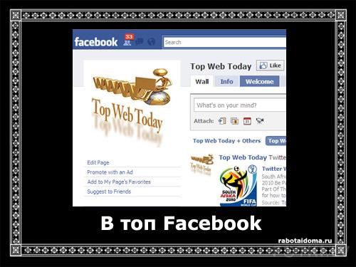Как создать собственный бренд на «Фейсбуке»?