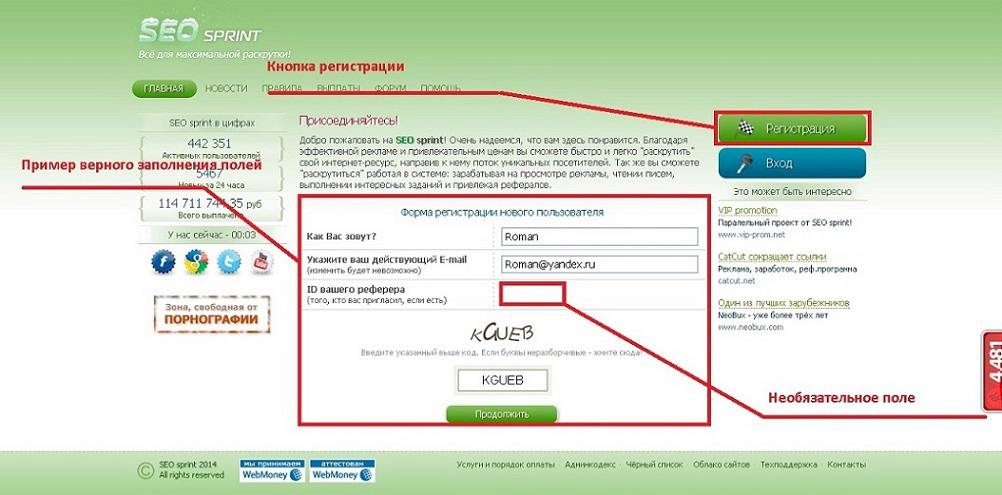 Процесс регистрации на SEO sprint