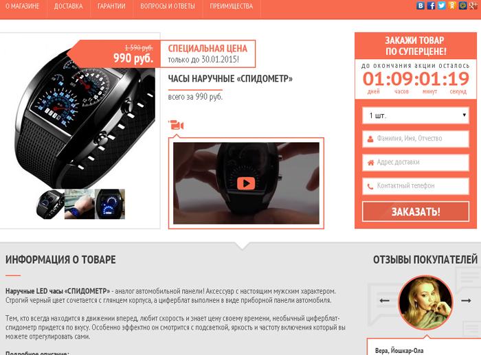 Лендинг созданный в партнерской программе Biggon.ru