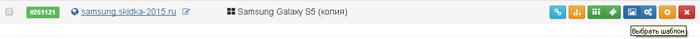Изменение шаблона сайта на Biggon.ru