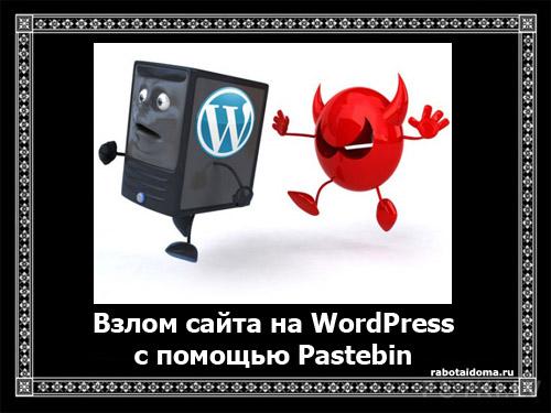Взлом WordPress при помощи сайта Pastebin