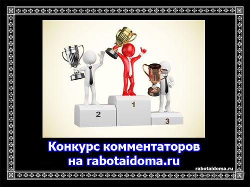 Мартовский конкурс на rabotaidoma.ru