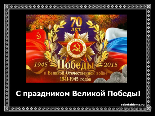 Поздравляю с Днем Победы