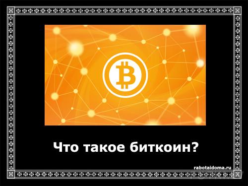Что такое биткоин и новые возможности криптовалюты