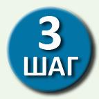 Третий шаг