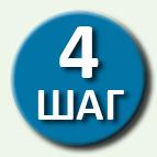 Четвертый шаг