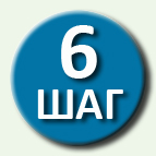 Пятый шаг