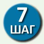 Седьмой шаг