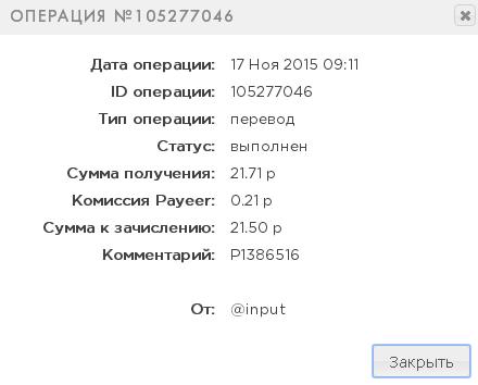 Вывод денег из Seosprint на Payeer