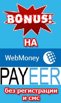 Список сайтов раздающих бонусы на webmoney payeer