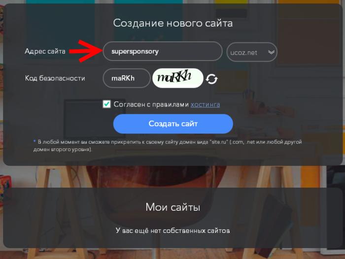Создаем свой первый сайт на ucoz