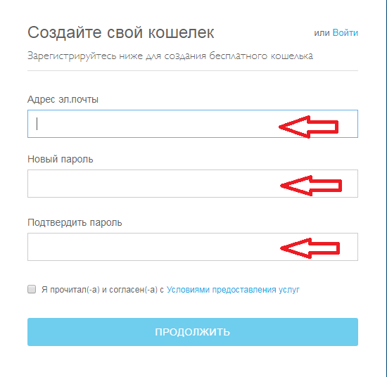 Регистрация биткойн-кошелька на блокчейн