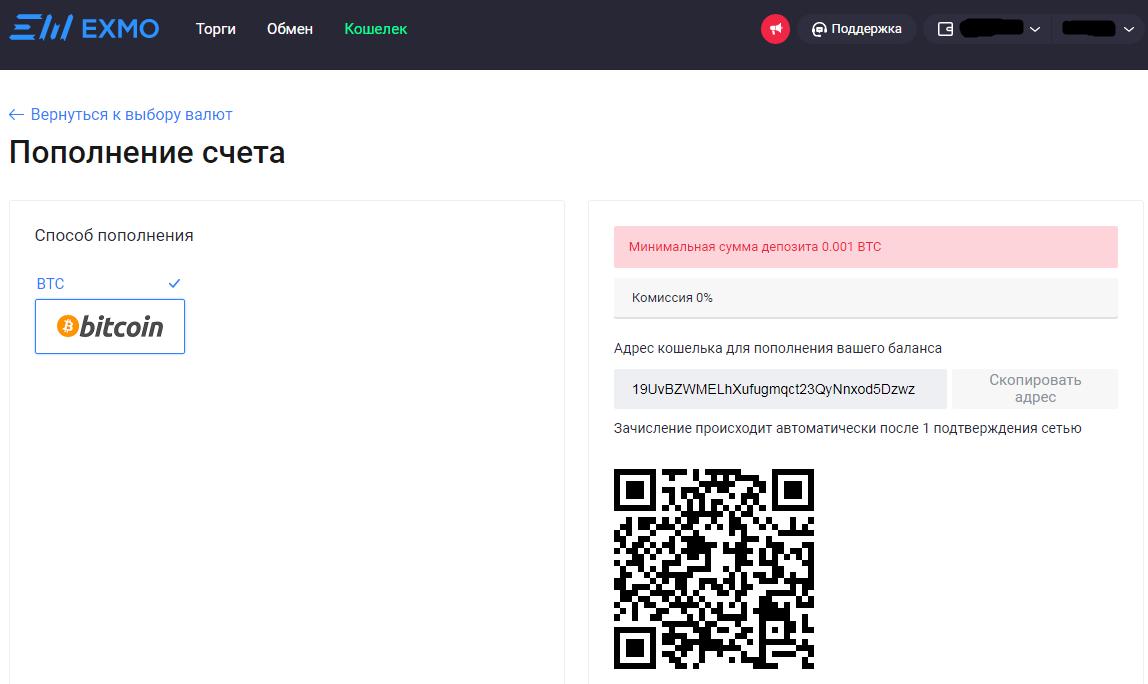 Адреса кошельков для различных криптовалют на EXMO