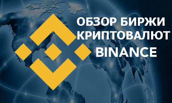 Биржа криптовалют Binance, обзор преимуществ для торговли криптовалютой