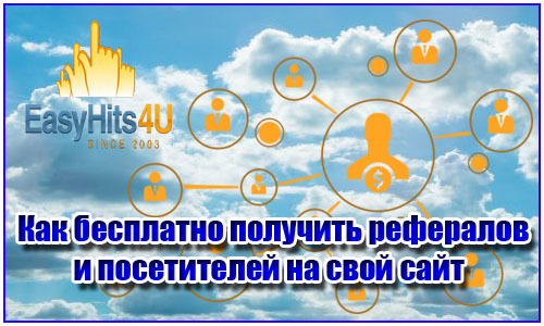 EasyHits4U - бесплатные посетители на ваш сайт и любое количество рефералов в ваш проект