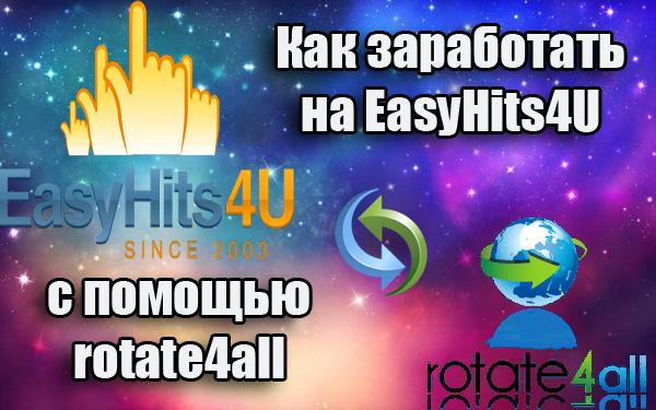Как заработать на EasyHits4U с помощью rotate4all