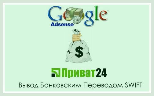 Как получать деньги от AdSense на карту Приватбанка?