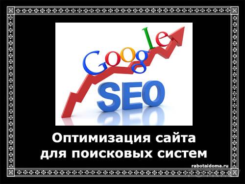 Как повысить привлекательность сайта для поисковых систем?