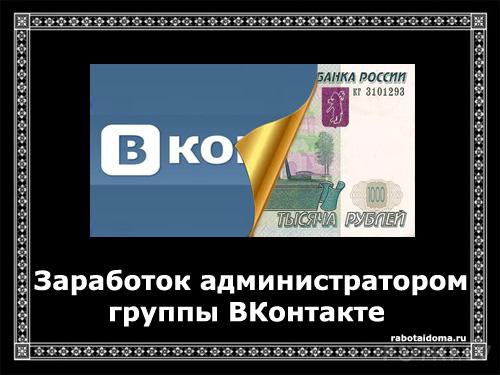 Заработок администратором группы Вконтакте