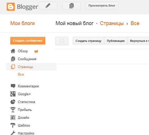 создание страниц на блоггере