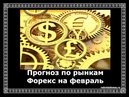 Рынок Форекс в феврале 2012