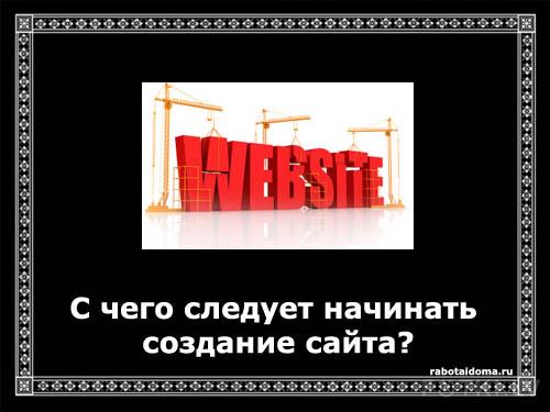 С чего следует начинать создание сайта?