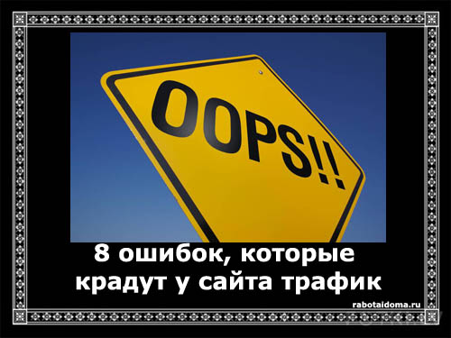 8 ошибок, которые крадут у сайта трафик