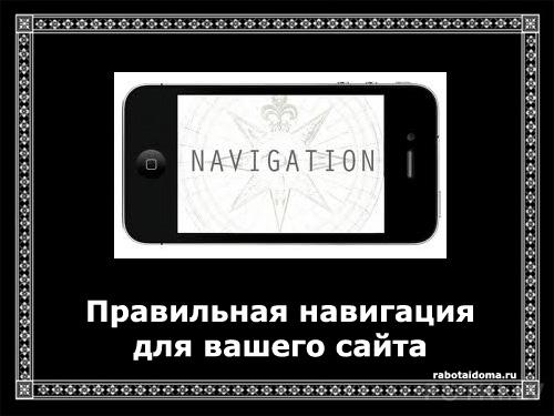 Эффективная навигация сайта, какая она?
