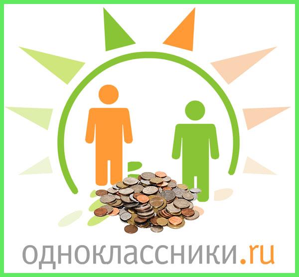 Заработок в социальной сети Одноклассники