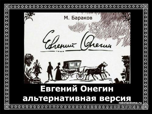 Евгений Онегин, Альтернативная история в стихах