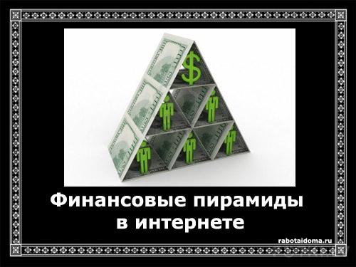Финансовые пирамиды как способ заработка в сети Интернет