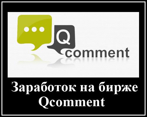 Заработок на бирже комментариев Qcomment