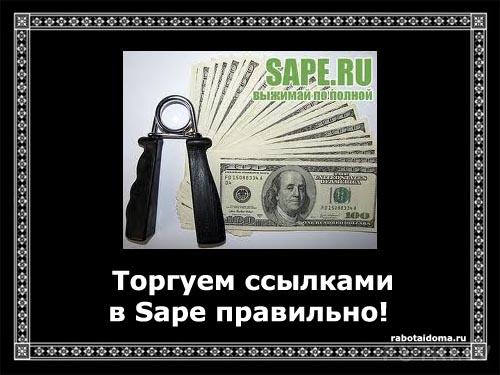 Торгуем ссылками в Sape правильно, и не попадаем в бан
