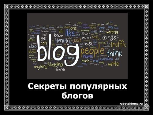 Секреты популярных блогов