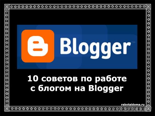 10 советов по работе с блогами на платформе Blogger