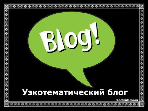 Преимущество узкотематических блогов